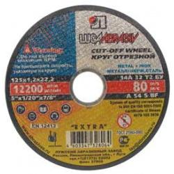 Diskas metalo pjovimo 125x1.2x22 14A 41